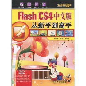 Flash CS4中文版:从新手到高手