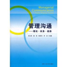 管理沟通—理论、实务、趋势