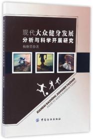 现代大众健身发展分析与科学开展研究
