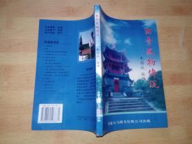 西青风物传说( 一 )