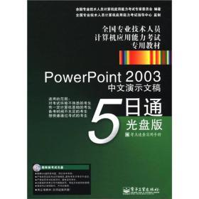 POWERPOINT 2003中文演示文稿5日通