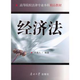 经济法 李建人 / 南开大学出版社