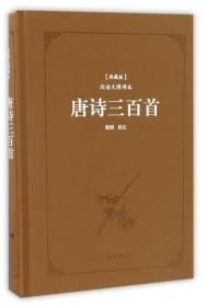 唐诗三百首(典藏版 阅读无障碍本)