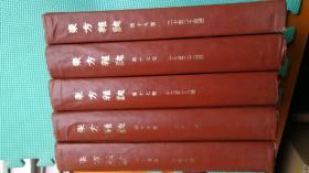 东方杂志(第十五卷 五至八号、九至十二号)、第十七卷(十三至十八号、十九至二十四号)第十八卷(二十至二十四号)合售5个精装本\影印民国期刊, 16开精装