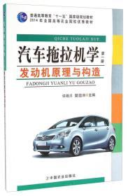 """汽车拖拉机学(第一册):发动机原理与构造/普通高等教育""""十一五""""国家级规划教材"""