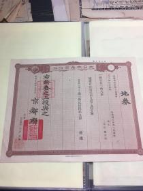 大日本帝国政府地券 明治十八年京都府