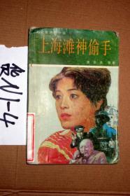 宝文堂通俗小说上海滩神偷手,唐宗龙等著,1990年印