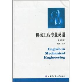 机械工程专业英语(第11版)