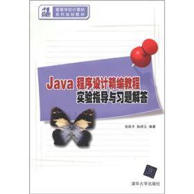 Java程序设计精编教程实验指导与习题解答/21世纪高等学校计算机系列规划教材