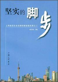 上海基层社会治理创新经验实录之二 坚实的脚步