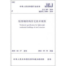 城镇地热供热工程技术规程CJJ138-2010