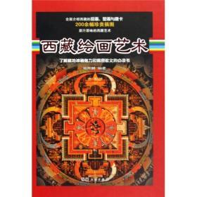 西藏绘画艺术
