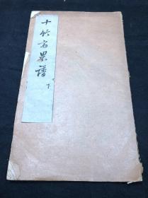 《十竹斋书画谱》之《十竹斋果谱 下》 清代绘本 包背装一册全 图谱为手绘 题赞为手书 印章为原钤