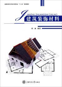 建筑装饰材料 9787313093363