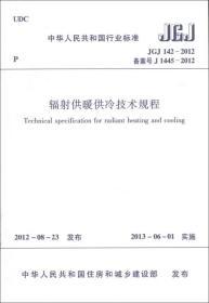 辐射供暖供冷技术规程中华人民共和国住房和城乡建设部