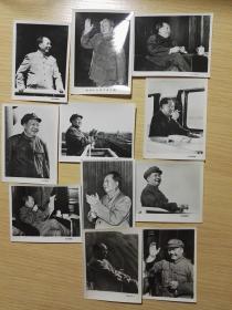 文革毛主席照片:北京红日照相馆印制【10张  合售】【清晰、漂亮、保老、保真】 北京红日照相馆印制毛主席老照片 毛主席老照片