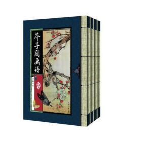 藏书阁:芥子园画谱(竖排线装 全四册 全彩精装版)