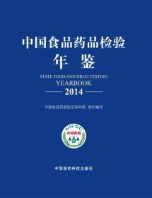 中国食品药品检验年鉴2014