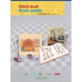 9787100071192-ha-汉语图解词典:尼泊尔语版