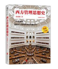 西方管理思想史(插图修订第4版)