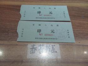 门票---车辆入山票【票价肆元】