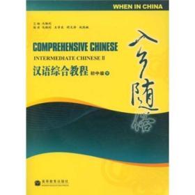 汉语综合教程(初中级·下):入乡随俗