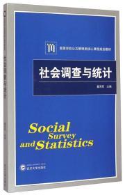 社会调查与统计/高等学校公共管理类核心课程规划教材
