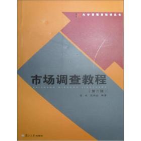 市场调查教程第二版 范冰 复旦大学出版社 9787309061192