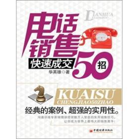 现货销售快速成交50招 华英雄 9787513612562 中国经济出版社 华