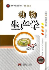 动物生产学(案例版)/高等学校规划教材·畜牧兽医类