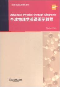 牛津物理学英语图示教程 Stephen Pople 9787544635851 上海外语教育出版社