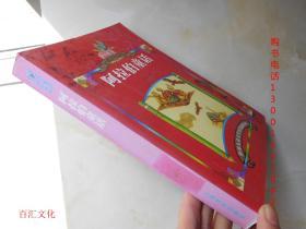 世界儿童文学名著插图本:阿拉伯童话