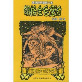 朗格世界童话大系:朗格金色童话