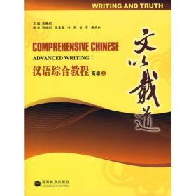 汉语综合教程--高级(上)