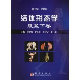 活体形态学(腹盆下卷)