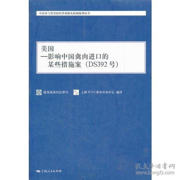 美国——影响中国禽肉进口的某些措施案(DS392号)