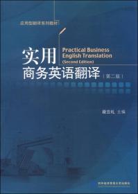 应用型翻译系列教材:实用商务英语翻译(第二版)