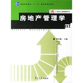 【二手包邮】房地产管理学 谭术魁 复旦大学出版社