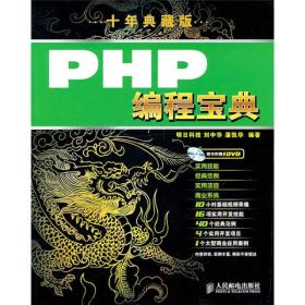 PHP编程宝典(10年典藏版)