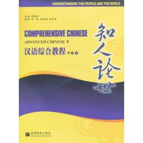 汉语综合教程--中级(下)