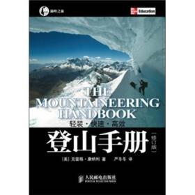 登山手册  是作者多年登山运动的总结,针对登山爱好者广为关注的问题给出了完美的解答,适合登山爱好者作为参考之用。