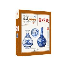 9787510464416-ha-收藏赏玩指南:青花瓷
