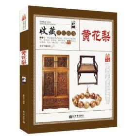 9787510464126-ha-收藏赏玩指南:黄花梨