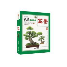 9787510464386-ha-收藏赏玩指南:盆景