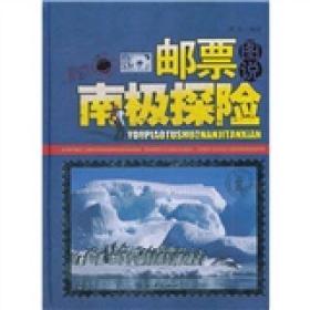 邮票图说南极探险
