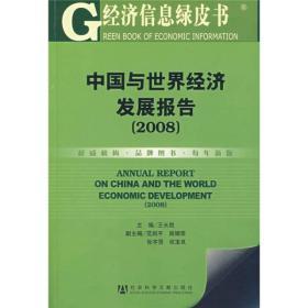 中国与世界经济发展报告(2008)