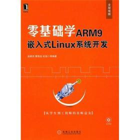 满29包邮 二手零基础学ARM9 嵌入式LINUX系统开发 段群杰 机械工业
