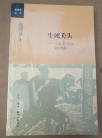 生死关头:中国共产党的道路抉择9787108055965