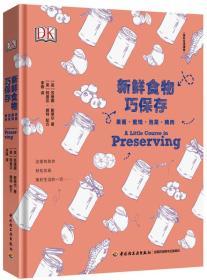 新鲜食物巧保存:果酱·蜜饯·泡菜·腌肉