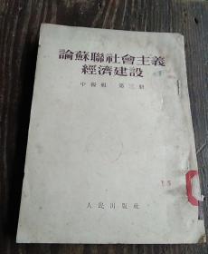 论苏联社会主义经济建设(中级组)第三册